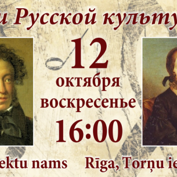 12 октября — Концерт «Муза Пушкина — Анна Керн»