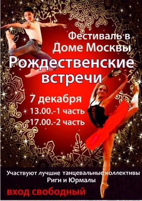 «Рождественские  встречи»  в Доме  Москвы