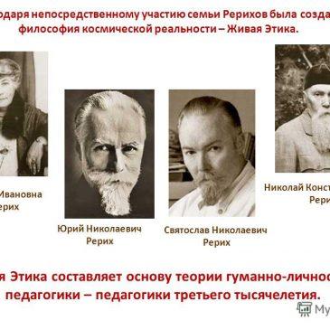 12 декабря — вечер «Эволюционное значение  творчества  семьи Рерихов»