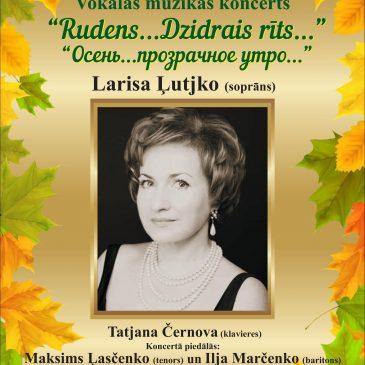 4 октября — концерт романса