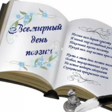 Международный день поэзии