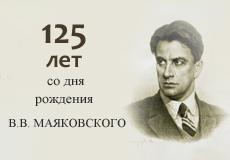 Премьера видеофильма о В. Маяковском