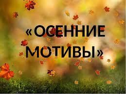Концерт  «Осенние мотивы»