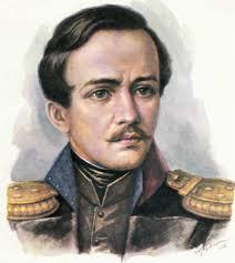 М.Ю. Лермонтову  — 205
